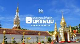Nakhonphanom2018 Cover