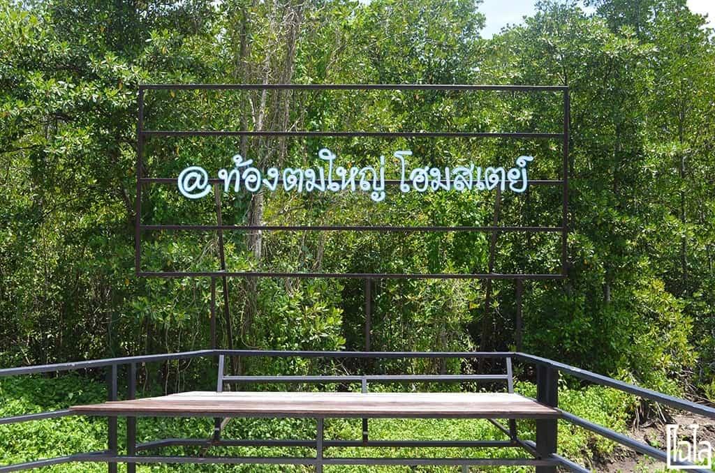Thong Tom Yai - Chumphon (9)