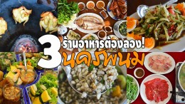 nakhon phanom restaurants cover