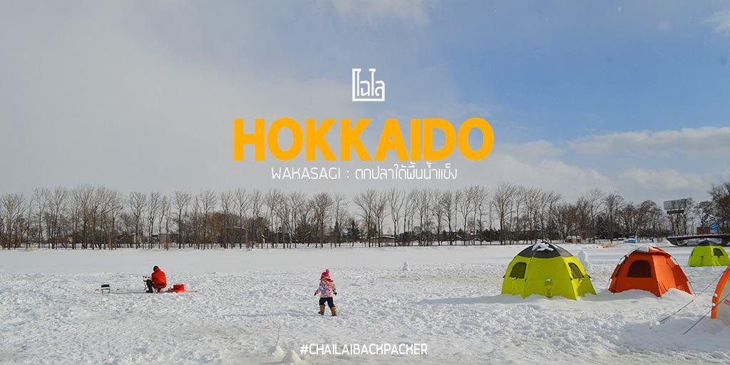 Wakasagi ตกปลาใต้พื้นน้ำแข็ง ฮอกไกโด