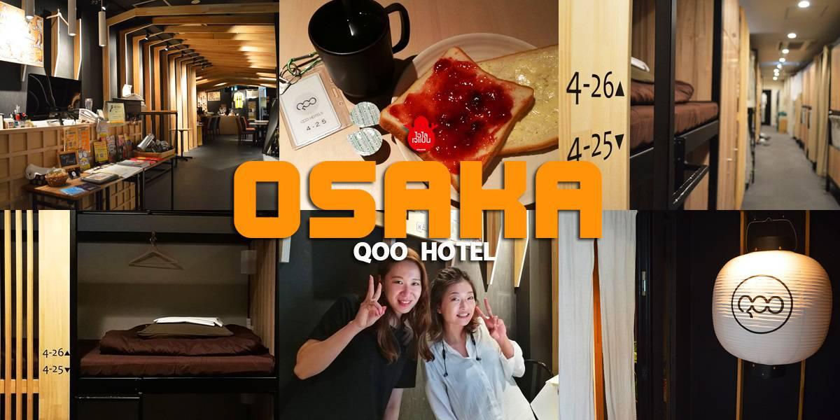 Qoo Hotel ที่พักโอซาก้า