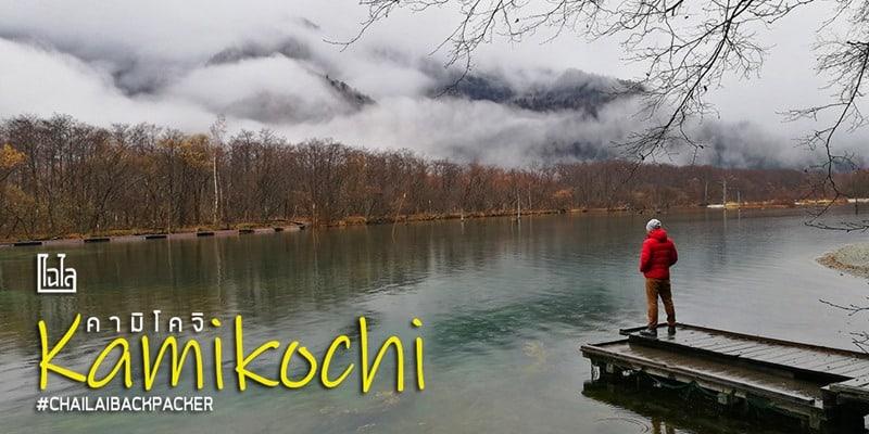 Kamikochi Japan